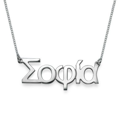Sterling Silver Greek Name Necklace - Crafted By Birthstone Design™